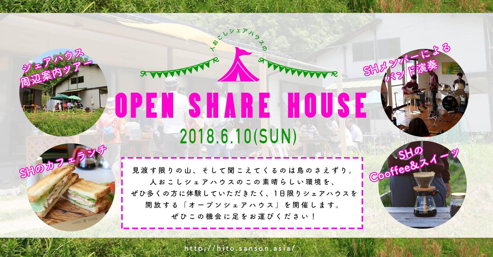 若者支援シェアハウス|open sharehouse