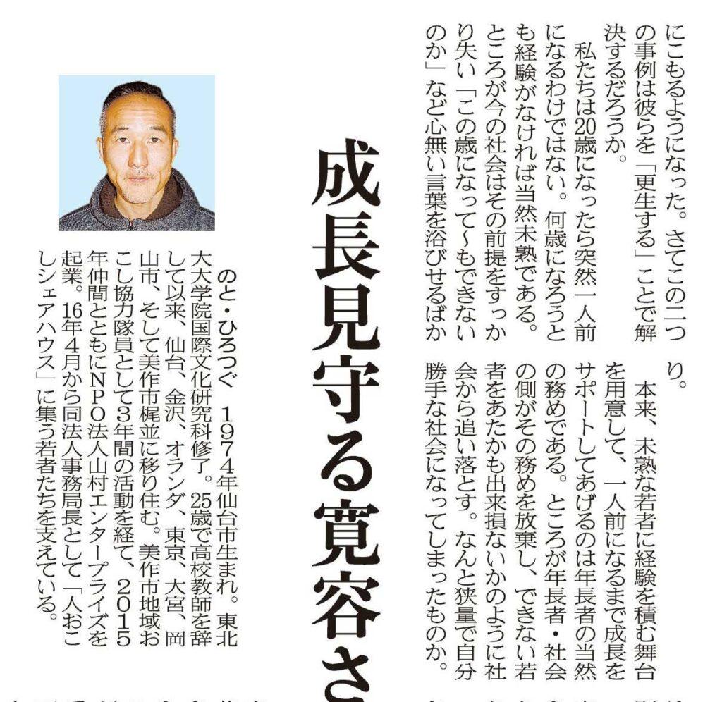山陽新聞|提言|できない若者を排除しない社会